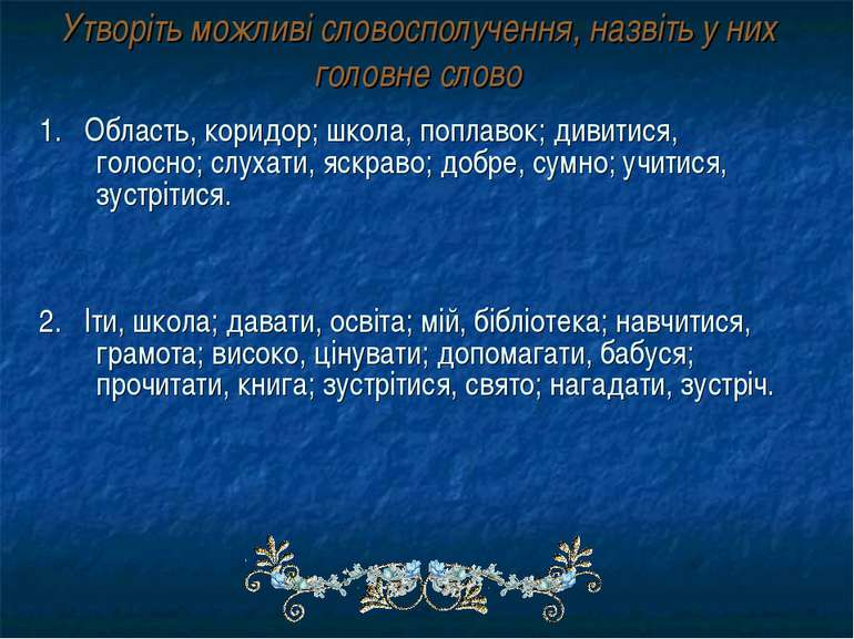 Утворіть можливі словосполучення, назвіть у них головне слово 1. Область, кор...