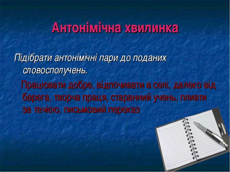 Антонімічна хвилинка Підібрати антонімічні пари до поданих словосполучень. Пр...