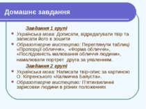 Домашнє завдання Завдання 1 групі Українська мова: Дописати, відредагувати тв...