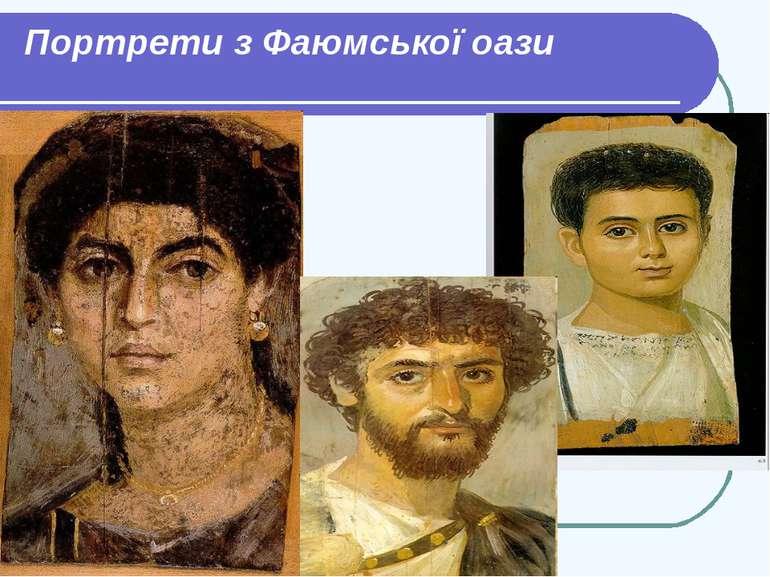 Портрети з Фаюмської оази