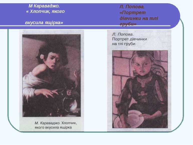 М Караваджо. « Хлопчик, якого вкусила ящірка» Л. Попова. «Портрет дівчинки на...