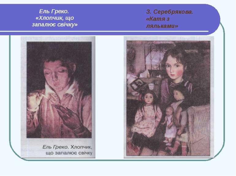 Ель Греко. «Хлопчик, що запалює свічку» З. Серебрякова. «Катя з ляльками»