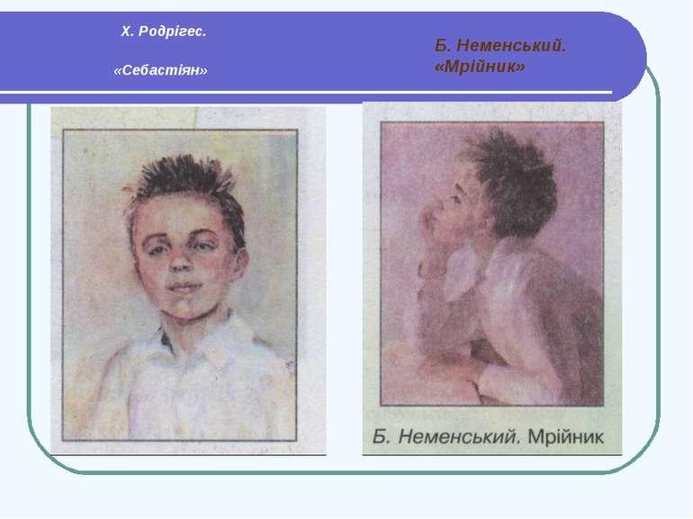 Х. Родрігес. «Себастіян» Б. Неменський. «Мрійник»