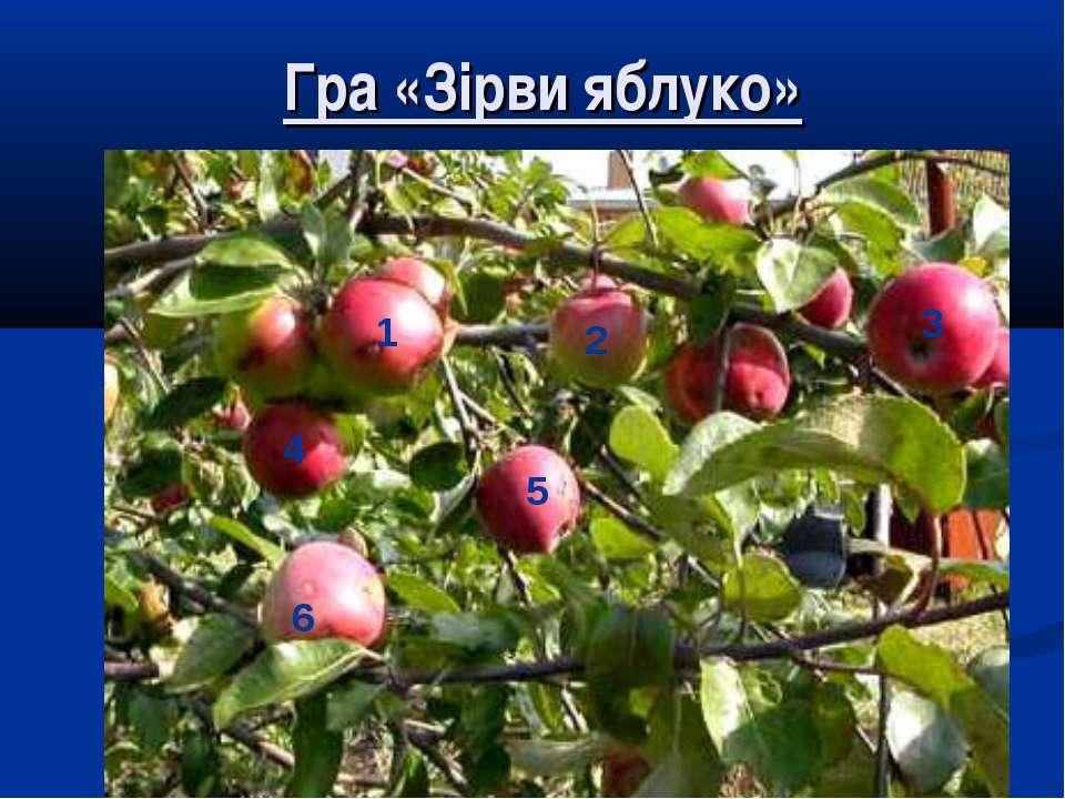 Гра «Зірви яблуко» 1 2 3 4 5 6