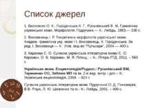 Список джерел 1. Безпояско О. К., Городенська К. Г., Русанівський В. М, Грама...