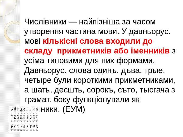 Числівники — найпізніша за часом утворення частина мови. У давньорус. мові кі...