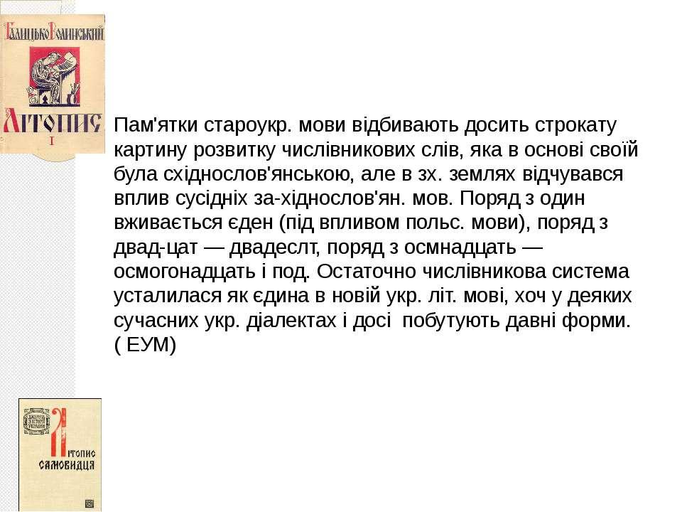 Пам'ятки староукр. мови відбивають досить строкату картину розвитку числівник...