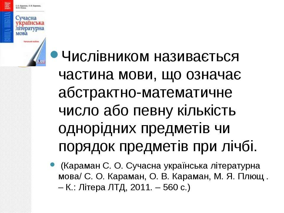 Числівником називається частина мови, що означає абстрактно-математичне число...