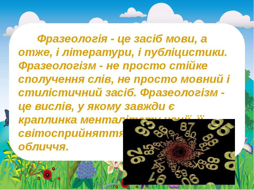 Фразеологія - це засіб мови, а отже, і літератури, і публіцистики. Фразеологі...