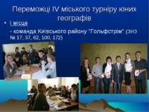 Переможці ІV міського турніру юних географів І місце - команда Київського рай...