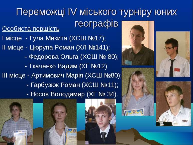 Переможці ІV міського турніру юних географів Особиста першість І місце - Гула...