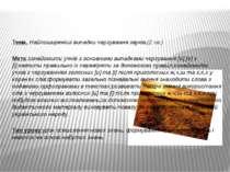 Тема. Найпоширеніші випадки чергування звуків.(2 хв.) Мета:ознайомити учнів з...