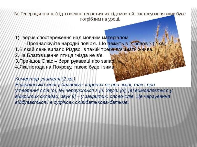 IV. Генерація знань (відтворення теоретичних відомостей, застосування яких бу...