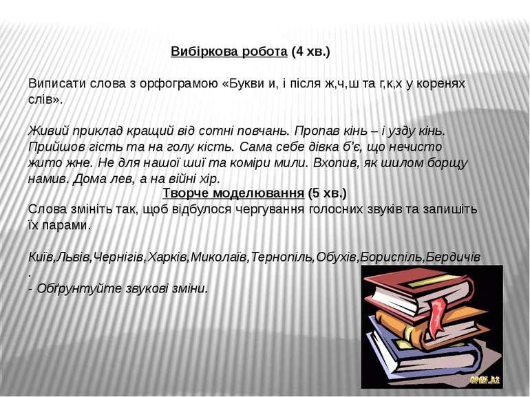 Вибіркова робота (4 хв.) Виписати слова з орфограмою «Букви и, і після ж,ч,ш ...