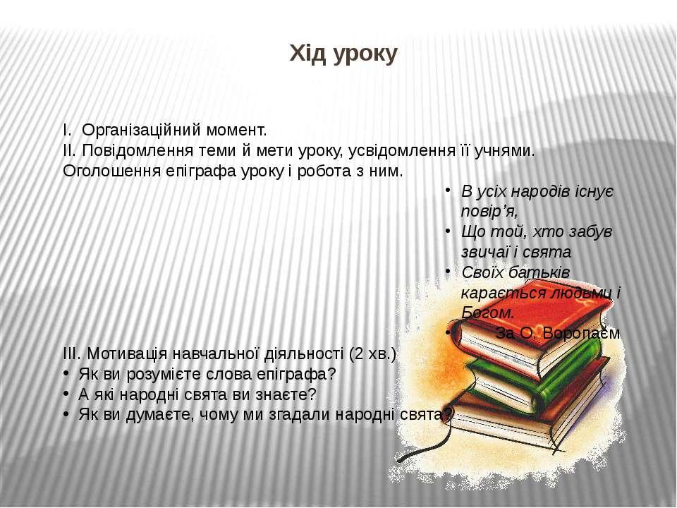 Хід уроку I. Організаційний момент. II. Повідомлення теми й мети уроку, усвід...