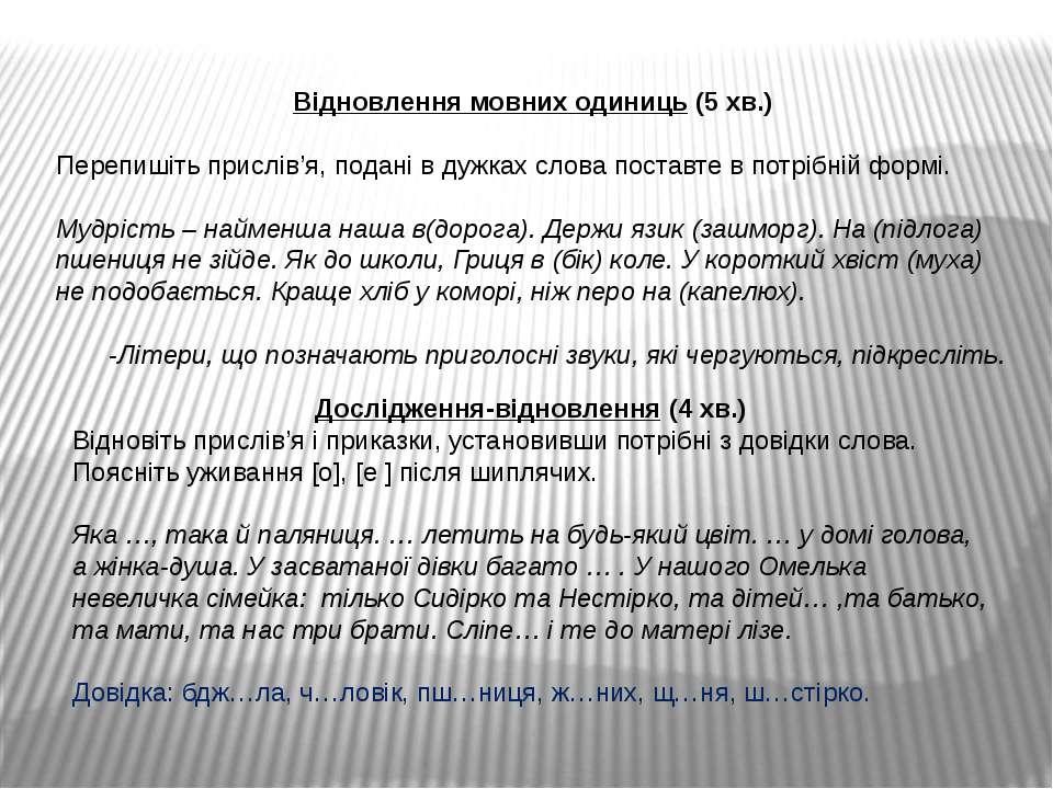 Відновлення мовних одиниць (5 хв.) Перепишіть прислів'я, подані в дужках слов...