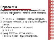 Вправа № 3 (Перепишіть прислів'я. Подані у транскрипції слова запишіть орфогр...