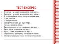ТЕСТ-ЕКСПРЕС Фонетика – це розділ мовознавства, який вивчає… Орфоепія – це ро...