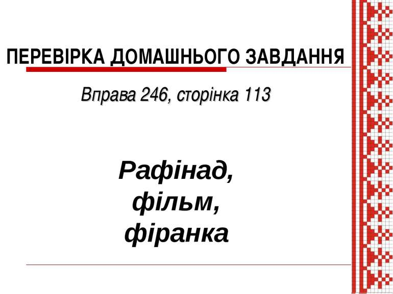 ПЕРЕВІРКА ДОМАШНЬОГО ЗАВДАННЯ Рафінад, фільм, фіранка Вправа 246, сторінка 113