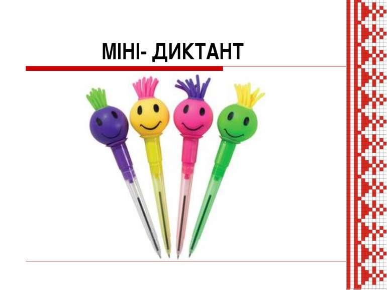 МІНІ- ДИКТАНТ