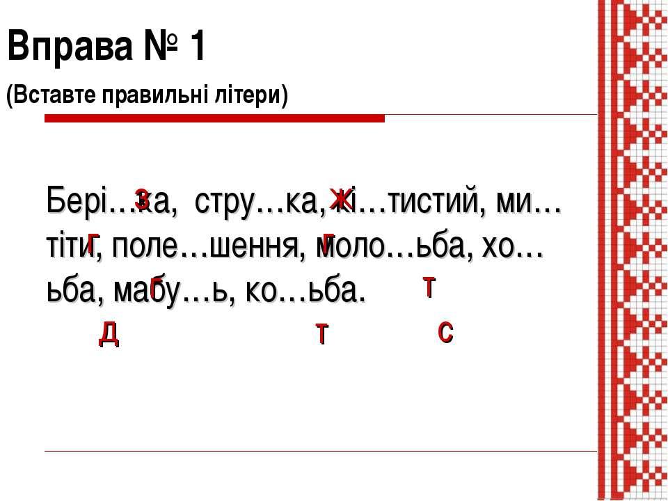 Вправа № 1 (Вставте правильні літери) Бері…ка, стру…ка, кі…тистий, ми…тіти, п...