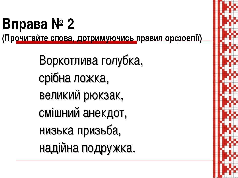 Вправа № 2 (Прочитайте слова, дотримуючись правил орфоепії) Воркотлива голубк...