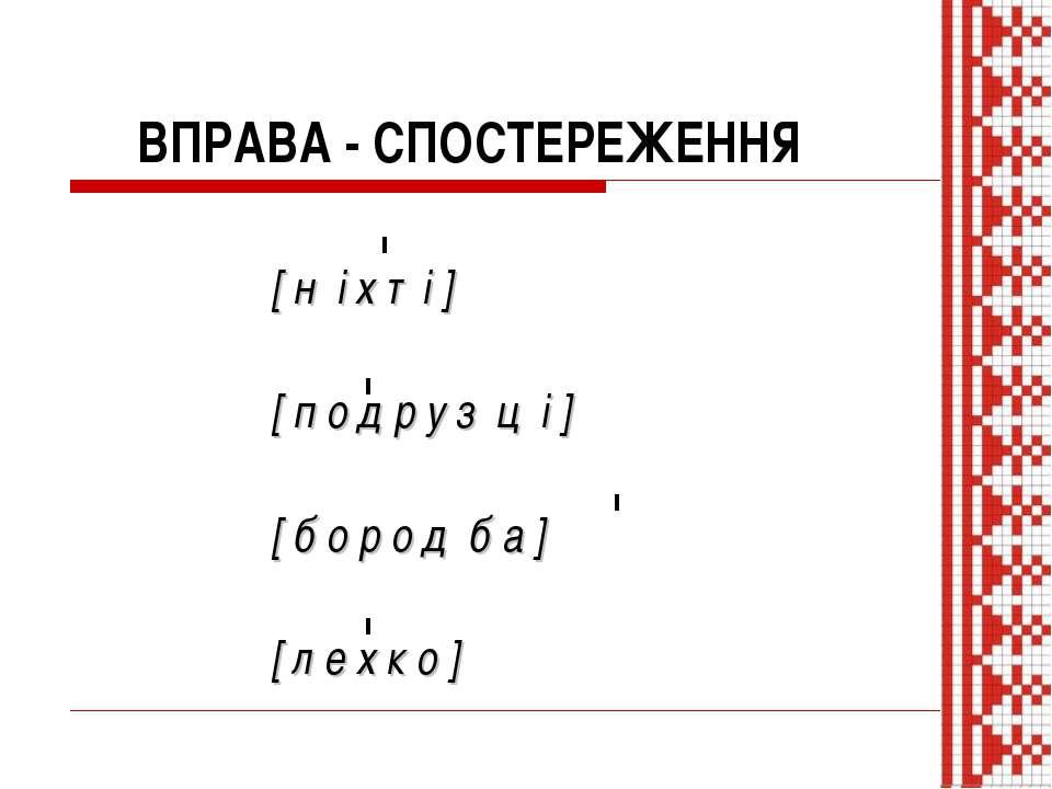 ВПРАВА - СПОСТЕРЕЖЕННЯ [ н′ і х т′ і ] [ п о д р у з′ ц′ і ] [ б о р о д′ б а...