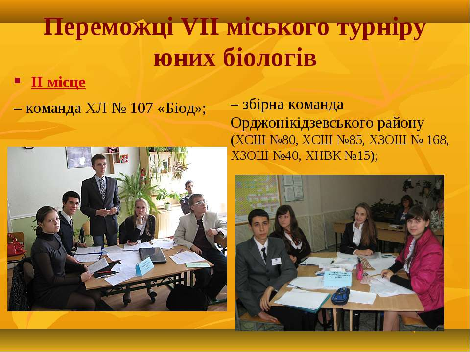 Переможці VІІ міського турніру юних біологів ІІ місце – команда ХЛ № 107 «Біо...