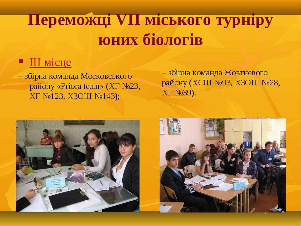 Переможці VІІ міського турніру юних біологів ІІІ місце – збірна команда Моско...