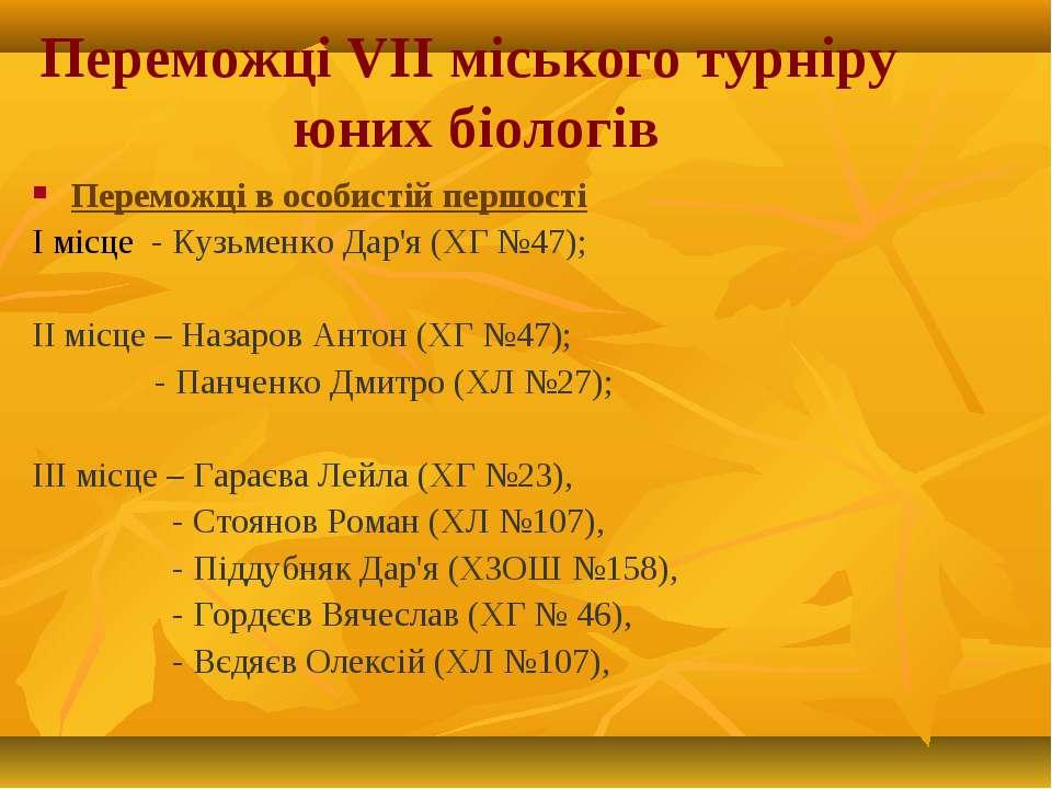 Переможці VІІ міського турніру юних біологів Переможці в особистій першості І...