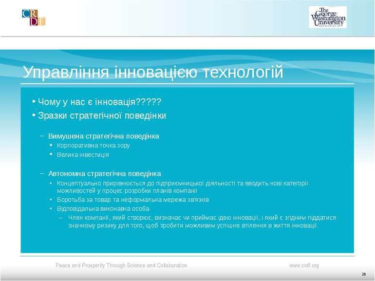 Управління інновацією технологій Чому у нас є інновація????? Зразки стратегіч...