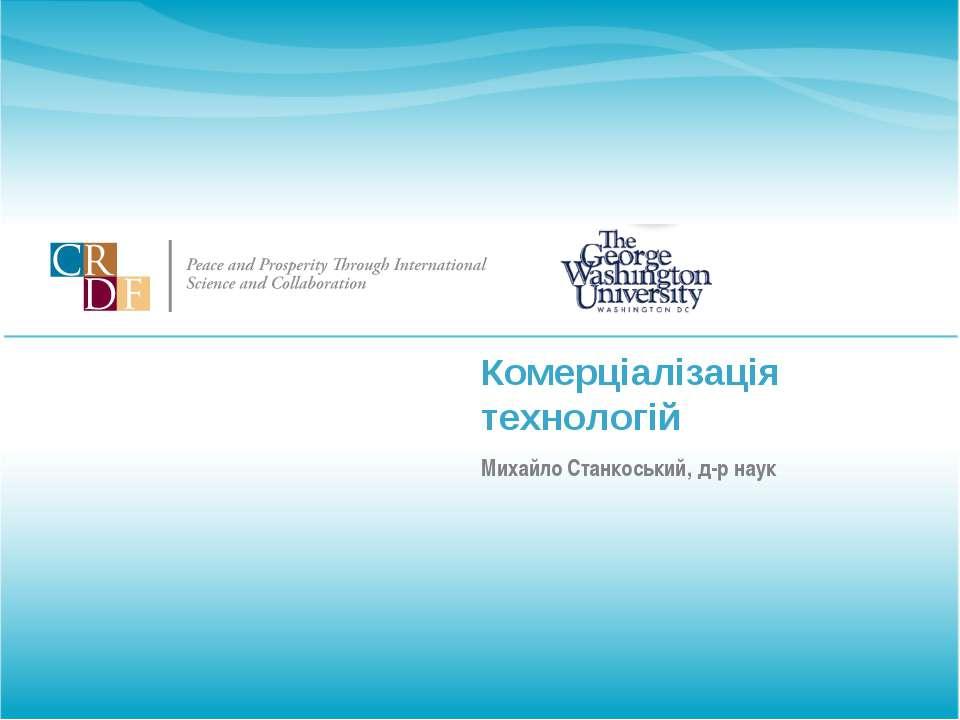 Комерціалізація технологій Михайло Станкоський, д-р наук