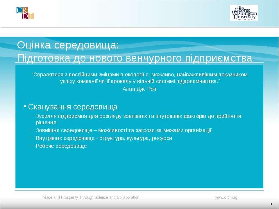 """Оцінка середовища: Підготовка до нового венчурного підприємства """"Спралятися з..."""