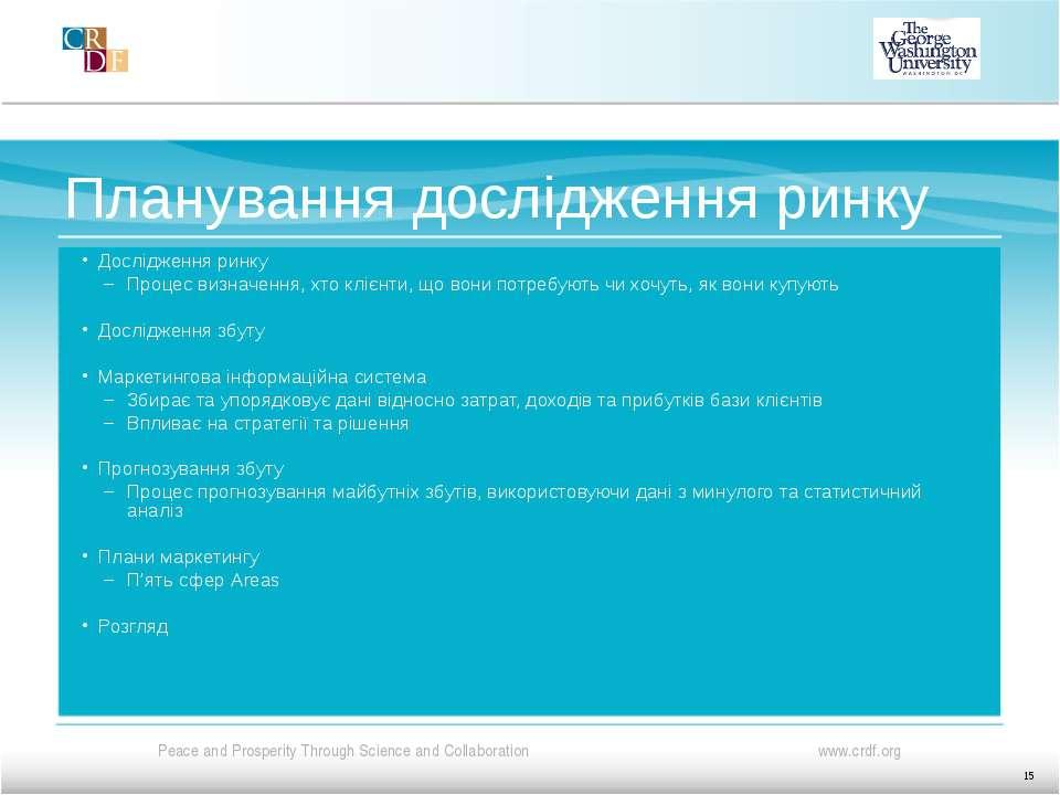 Планування дослідження ринку Дослідження ринку Процес визначення, хто клієнти...
