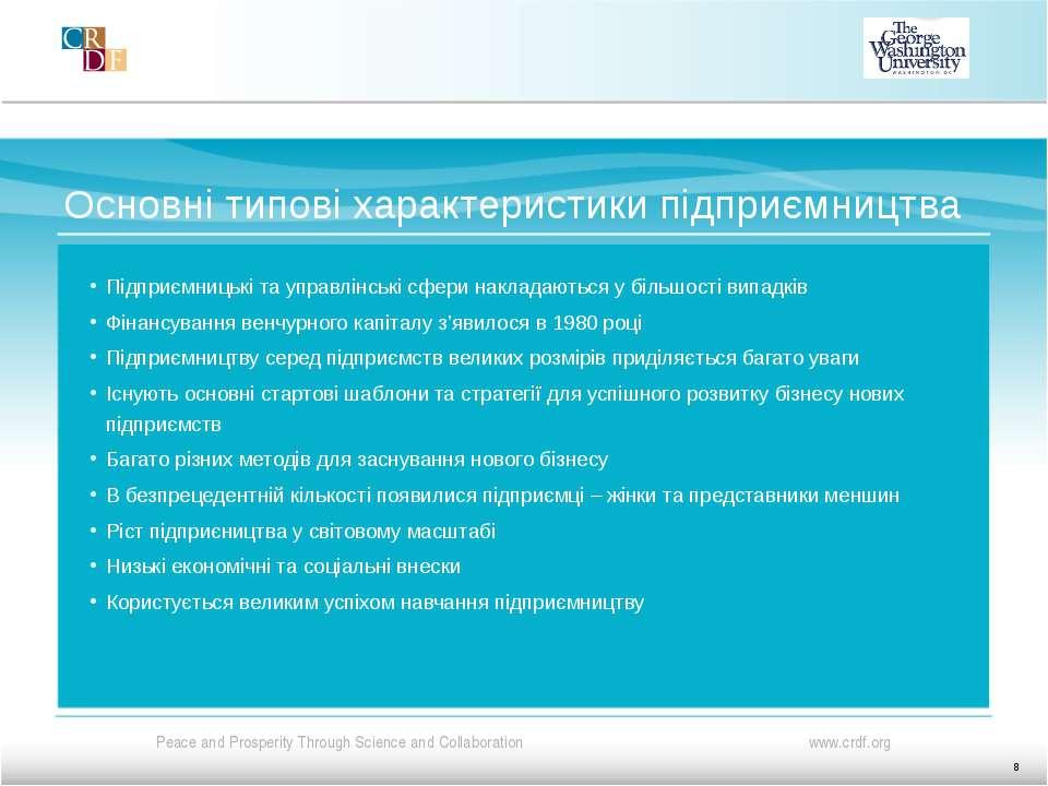 Основні типові характеристики підприємництва Підприємницькі та управлінські с...