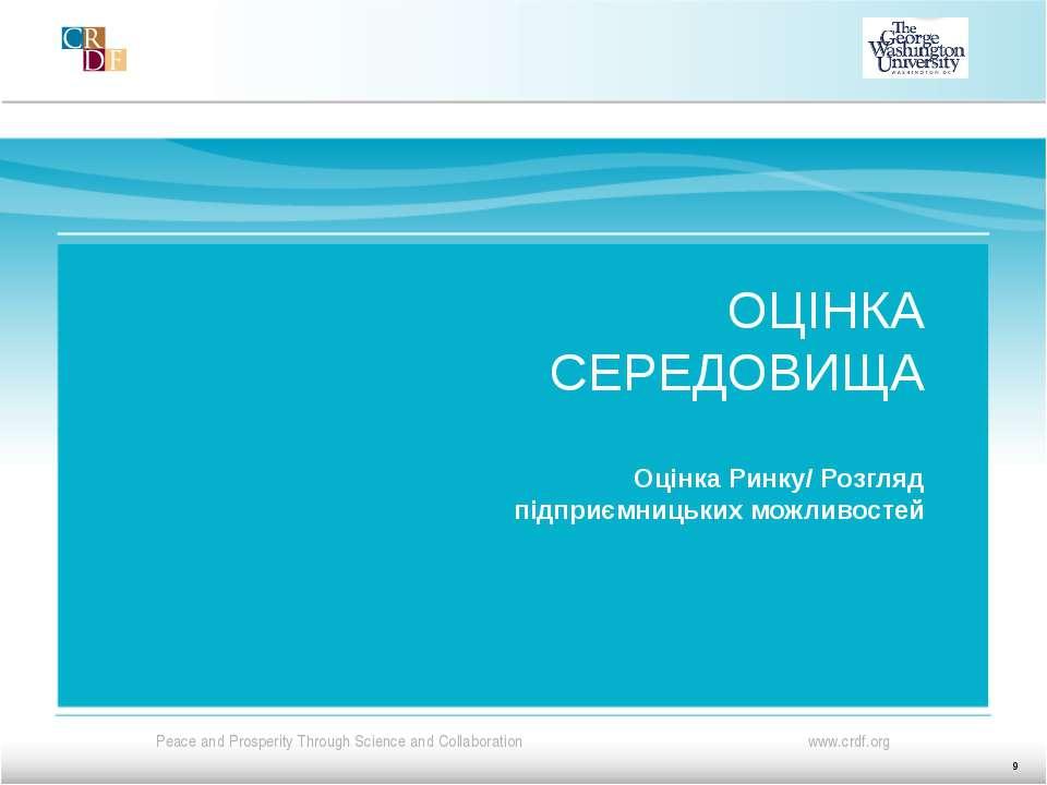 ОЦІНКА СЕРЕДОВИЩА Оцінка Ринку/ Розгляд підприємницьких можливостей 9