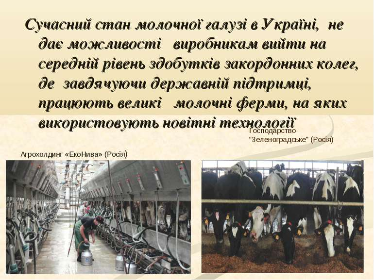 Сучасний стан молочної галузі в Україні, не дає можливості виробникам вийти н...