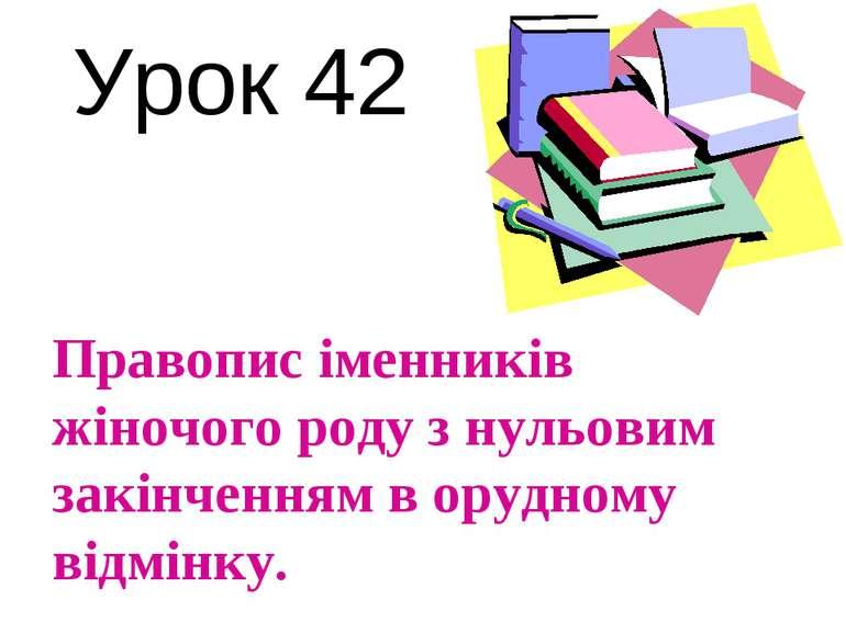 Урок 42 Правопис іменників жіночого роду з нульовим закінченням в орудному ві...