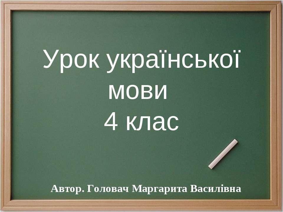 Урок української мови 4 клас Автор. Головач Маргарита Василівна