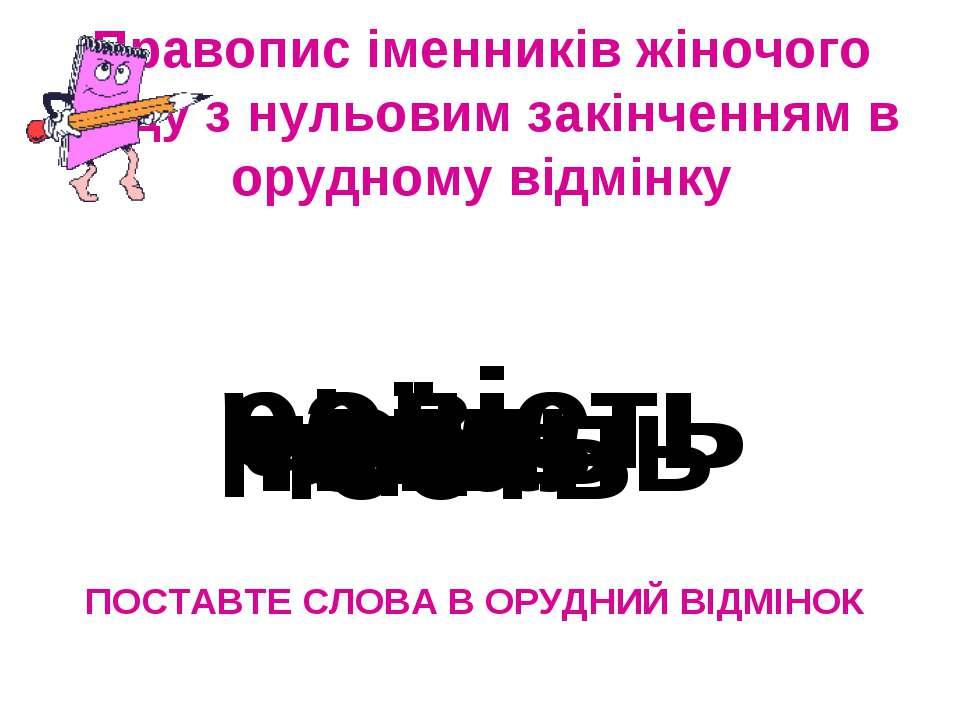Правопис іменників жіночого роду з нульовим закінченням в орудному відмінку с...