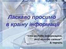 """Ласкаво просимо в країну інформації """"Хто володіє інформацією, той володіє сві..."""