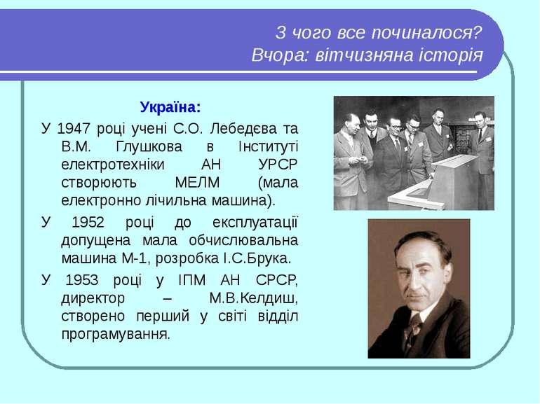 З чого все починалося? Вчора: вітчизняна історія Україна: У 1947 році учені С...