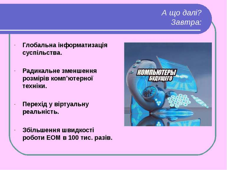 А що далі? Завтра: Глобальна інформатизація суспільства. Радикальне зменшення...