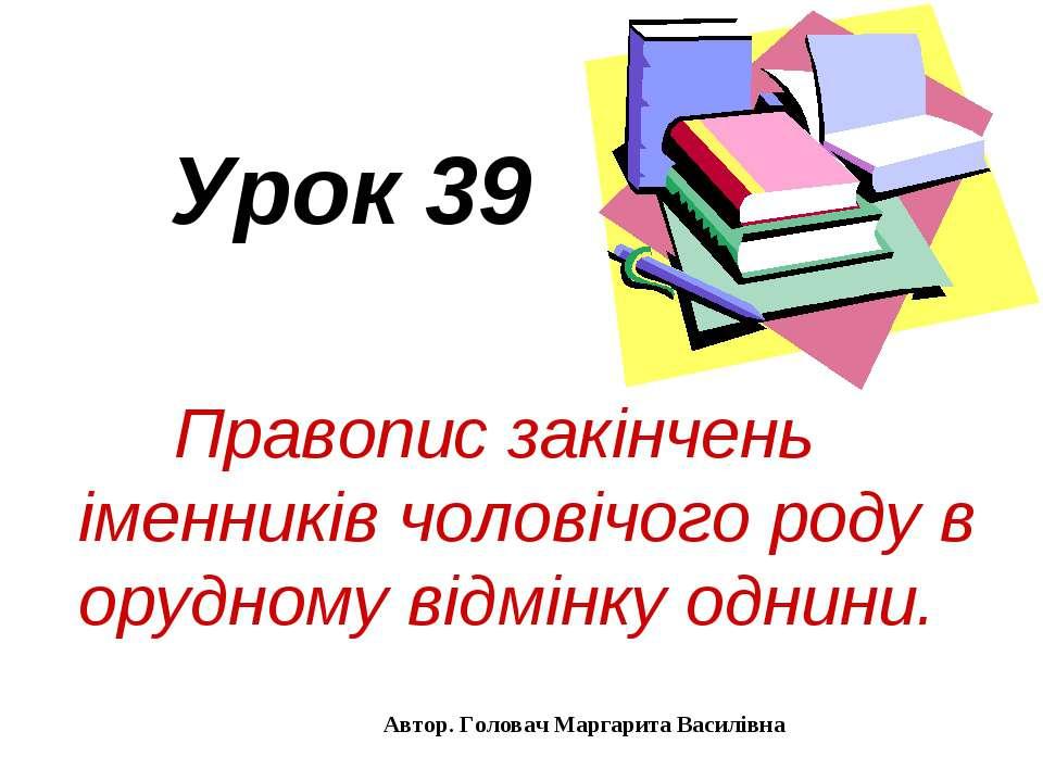 Урок 39 Правопис закінчень іменників чоловічого роду в орудному відмінку одни...