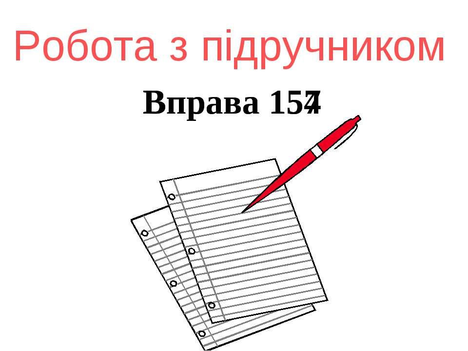 Робота з підручником Вправа 154 Вправа 157