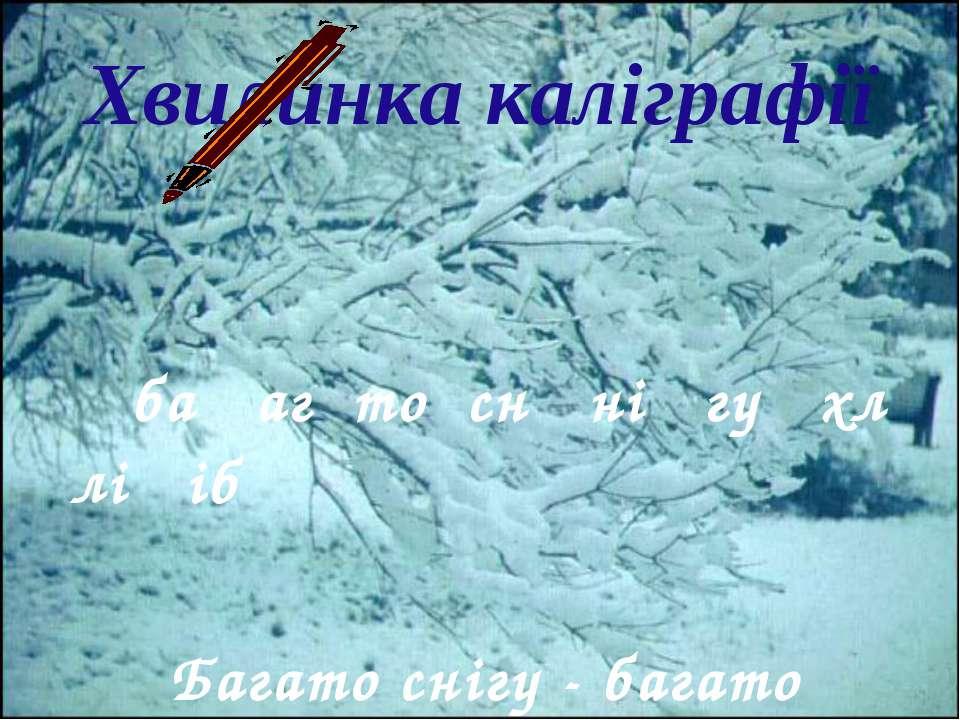 ба аг то сн ні гу хл лі іб Багато снігу - багато хліба. Хвилинка каліграфії