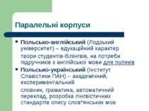 Паралельні корпуси Польсько-англійський (Лодзький університет) – едукаційний ...