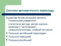Системи автоматичного перекладу Кшиштоф Яссем (Krzysztof Jassem), Познанський...