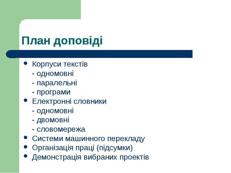 План доповіді Корпуси текстів - одномовні - паралельні - програми Електронні ...
