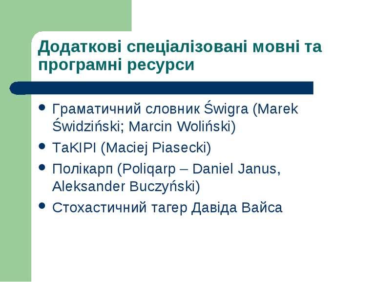 Додаткові спеціалізовані мовні та програмні ресурси Граматичний словник Świgr...
